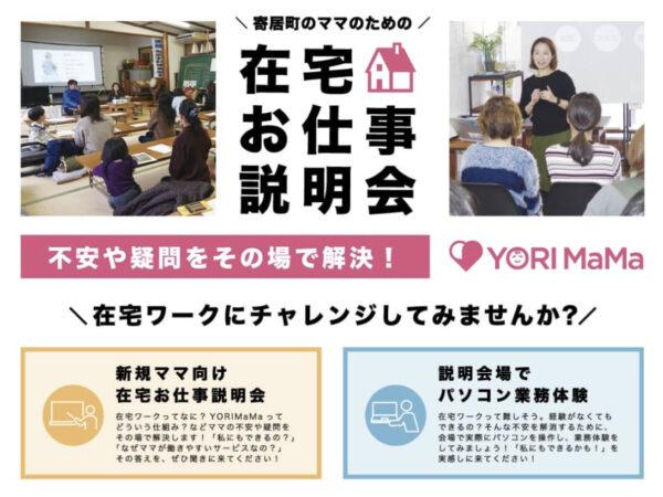 埼玉県寄居町とのヨリママPRJが4年目を迎えました。